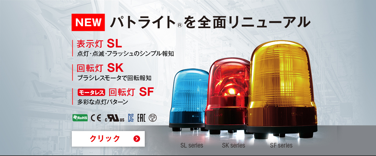 回転灯SK、モータレス回転灯SF、表示灯SL