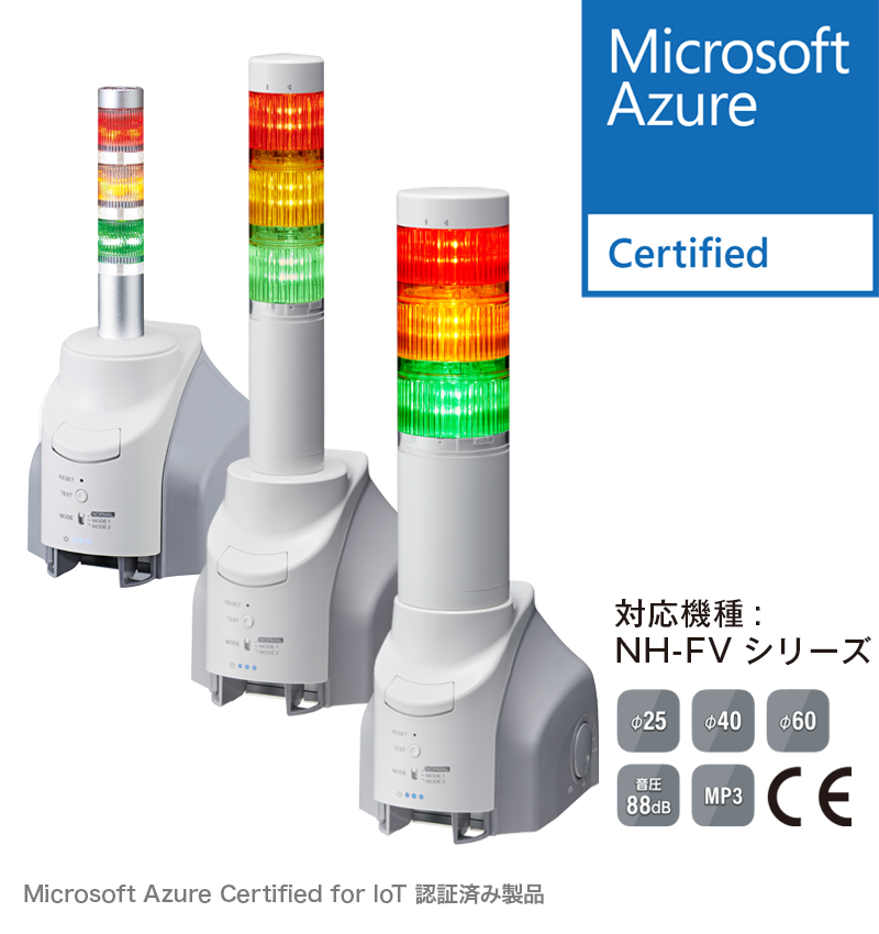 Microsoft Azure対応 NE-FV